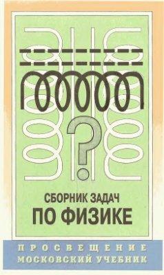 Скачать сборник задач по физике степанова 10-11