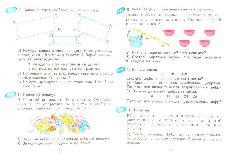 Решебник по математике за 4 класс ивановская